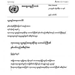 New International Standards Translations